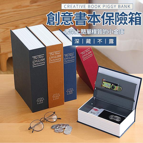 【探索生活】鑰匙款 書本保險箱 書本存錢筒 保險箱 存錢筒 帶鎖保險櫃 迷你保險箱 隱蔽收納盒