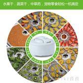 乾果機家用水果蔬菜乾果機食品烘乾機食物風乾機制藥材寵物糧脫水機DC784【VIKI菈菈】