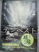 【書寶二手書T9/一般小說_IKW】暴風雨(上)初夏之卷_原價350_池上永一