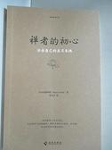【書寶二手書T2/宗教_D7X】禪者的初心——一部暢銷西方世界30年的禪學經典_[日本]鈴木俊隆