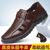 涼鞋 男士涼鞋真皮2021夏季新款透氣鏤空洞洞鞋中老年爸爸包頭休閑皮鞋 快速出貨