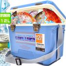 12公升冰桶行動冰箱12L釣魚冰桶.保冰...