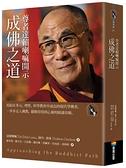 尊者達賴喇嘛開示成佛之道【城邦讀書花園】