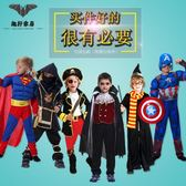 萬圣節兒童服裝男蝙蝠俠蜘蛛俠超人吸血鬼忍者海盜美國隊長鋼鐵俠 萬聖節服飾九折