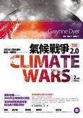 (二手書)氣候戰爭2.0:決定全人類命運的最後一場戰役〔台灣限定‧最新增修版〕