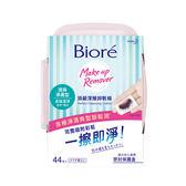 Biore頂級卸粧棉-清爽型44P【康是美】