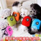 素色多功能寵物自背包(附牽繩) 寵物書包狗書包寵物背包狗牽繩狗背包 - L號