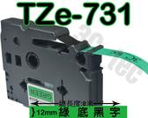 [ 副廠 1捲 Brother 12mm TZ-731 綠底黑字 ] 兄弟牌 防水、耐久連續 護貝型標籤帶 護貝標籤帶