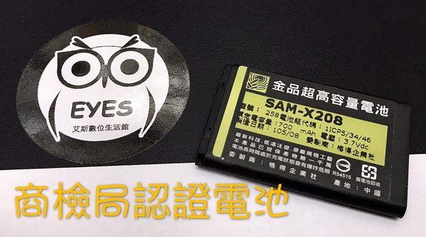 【金品商檢局認證高容量】適用三星 E2210 E1080 E3210 C3560 700MAH 手機 電池 鋰電池 e