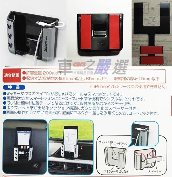車之嚴選 cars_go 汽車用品【WD-360】日本NAPOLEX米奇頭型圖案 高質感黏貼式智慧型手機架(寬65~85mm)