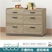 《固的家具GOOD》27-004-AG 米蘭六斗櫃【雙北市含搬運組裝】