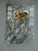 【書寶二手書T4/社會_GCU】被遺忘的動物們-日本福島第一核電廠警戒區紀實_太田康介