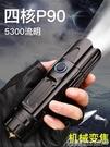 銘久P90強光手電筒可充電P70超亮遠射5000戶外w氙氣燈大功率32000  圖拉斯3C百貨