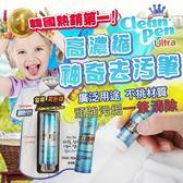 韓國 cleanpen 新包裝 高濃縮神奇去污筆 35g 洗衣筆 清潔 強力去汙 非漂白 去污筆