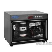 電子防潮箱HC30攝影器材單眼相機鏡頭除濕櫃小號干燥箱wy父親節禮物