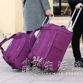 旅行包女手提行李包男大容量拉桿包摺疊防水旅游包韓版登機箱包潮  WD 聖誕節歡樂購
