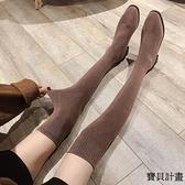 及膝靴女膝上靴 秋季過膝長靴女2021新款彈力襪靴粗跟高跟秋冬長筒絲襪瘦瘦靴春秋 秋冬上新