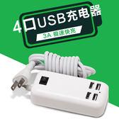 多孔4合1 USB充電器 急速充電 攜帶型 電路保護 抗干擾 安全穩定 迷你 居家旅遊 方便攜帶
