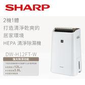 SHARP   12L PCI 自動除菌離子空氣清淨除濕機 DW-H12FT-W