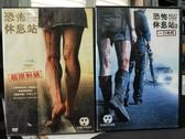 挖寶二手片-C01-000-正版DVD-電影【恐怖休息站1+2/系列2部合售】-(直購價)