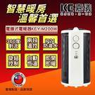 【HELLER 嘉儀】360度即熱式電膜電暖器 KEY-M200W