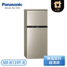 [Panasonic 國際牌]130公升 雙門冰箱-亮彩金 NR-B139T-R