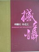 【書寶二手書T5/藝術_DT1】悍圖社 西遊記_2010年