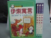 【書寶二手書T1/兒童文學_GSD】伊索寓言_全3冊合售_鄧妙香