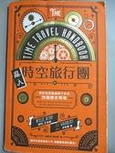 【書寶二手書T6/歷史_A4N】亂入時空旅行團:帶你完美路過兩千年來20個歷史現場_詹姆斯.威利