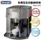 Delonghi迪朗奇 新貴型全自動咖啡機 ESAM 3500