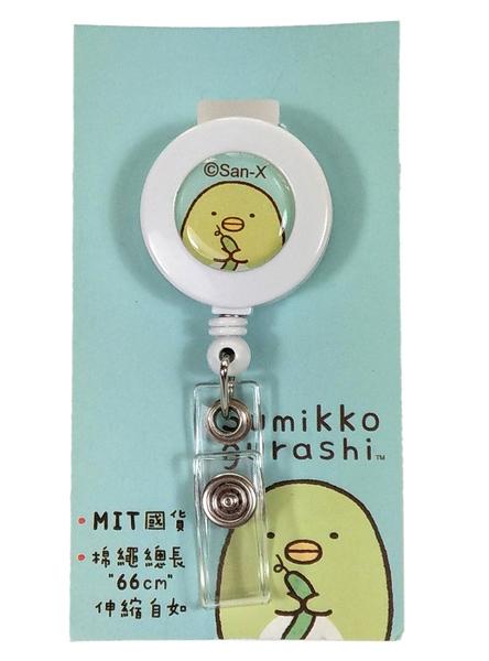 【卡漫城】 角落生物 易拉扣 ㊣版 伸縮 鑰匙圈 票卡夾 識別卡扣 小夥伴 萬用鈕扣夾 Sumikko 磁扣夾