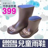 限時27折 童鞋 / 戶外 / 防滑 / 百搭 / 雨鞋 / 兒童雨鞋(永恆咖啡) 日本Goocha