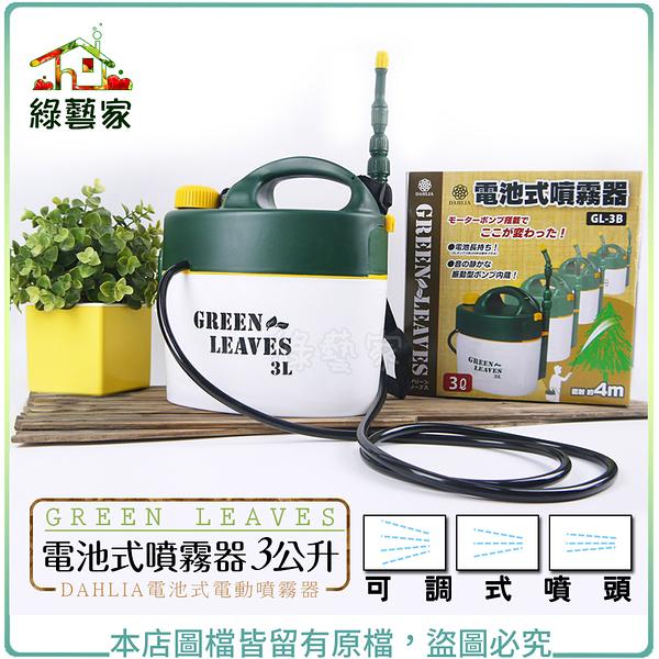 【綠藝家】GREEN LEAVES電池式噴霧器3公升(DAHLIA電池式電動噴霧器)