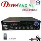 (AVX-5U)Dayen 小型擴音器~有USB插孔.含遙控器.電腦,老師教室教學,營業用最佳產品