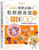 日本最風行每家必備的鬆餅機食譜(2)-免烤箱,免技術,新手必學,全新100道即時享..