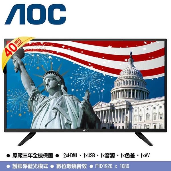 【免運費】美國 AOC 40M3080 40吋 淨藍光 FHD LED液晶電視+視訊盒
