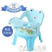 兒童餐椅 寶寶吃飯餐椅兒童椅子座椅塑料靠背椅小椅子板凳【快速出貨】