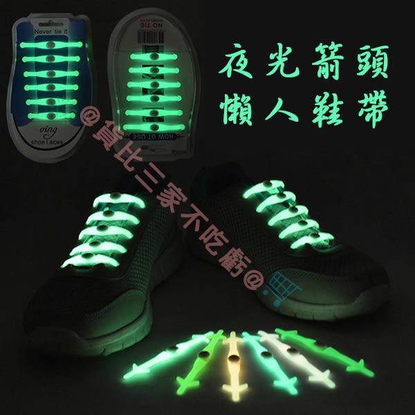 夜光 箭頭 懶人鞋帶 (12入) 免綁鞋帶 兒童鞋帶 造型鞋帶 帆布鞋 球鞋 男鞋 女鞋 休閒鞋
