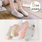 襪子女短襪船襪夏季薄款韓國淺口可愛棉襪女士純棉隱形襪個性百搭 一次元