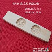 新2孔木質月餅模具印糕板面食模板 魔方數碼館