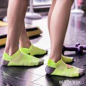 追慕運動襪子男女情侶秋季薄款防臭淺口短襪馬拉鬆騎行健身船襪解憂雜貨鋪