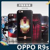 OPPO R9s 卡通浮雕保護套 軟殼 彩繪塗鴉 3D風景 立體超薄0.3mm 矽膠套 手機套 手機殼 歐珀