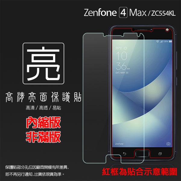 ◆亮面螢幕保護貼 ASUS 華碩 ZenFone 4 Max ZC554KL X00ID 保護貼 軟性 亮貼 亮面貼 保護膜