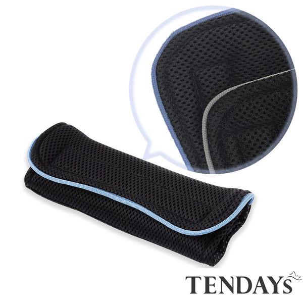 肩墊-TENDAYS 風尚減壓肩墊 加長型(藍/灰滾邊 可選)