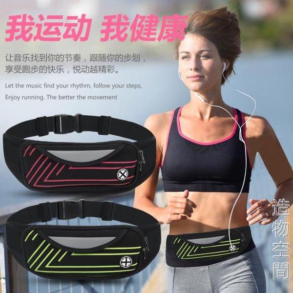 運動腰包2019新款男女跑步手機包多功能防水迷你隱形健身戶外腰帶 造物空間