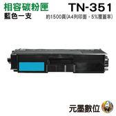 BROTHER TN-351 藍色 相容碳粉匣 適用HLL8250CDN HLL8350CDW MFCL8600CDW MFCL8850CDW