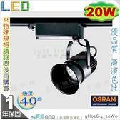 【LED軌道燈】LED 20W。OSRAM晶片。黑款 黃光 鋁製品 造型款 優品質※【燈峰照極my買燈】#gH026-4