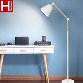 虹朗落地燈北歐客廳臥室沙發書房ins風創意床頭簡約現代立式檯燈 夏日特惠