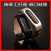 【Love Shop】小米 替換錶帶手錶 真皮小米手環腕帶錶帶環帶皮革多彩替換運動防丟 手環腕帶 鋁合金