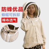 蜜蜂防護服 專用防蜂服 加厚養蜂服防蜂衣帽子全套透氣面網 美好生活居家館